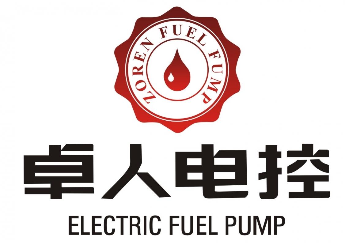 温州卓人汽车电控有限公司